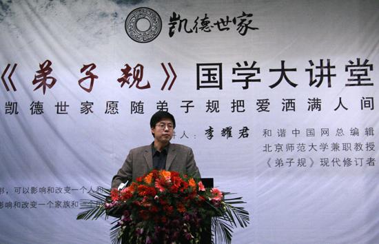 李耀君再赴山西讲授《弟子规》现代修订版_赵鹏翔