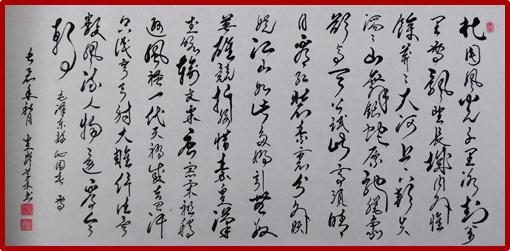 警营书法家刘英智作品欣赏 组图