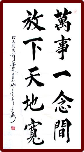 哨呐孝歌游子吟曲谱-关于邀请全国书法家书写《明道歌》的启事   尊敬的书法家老师:   在