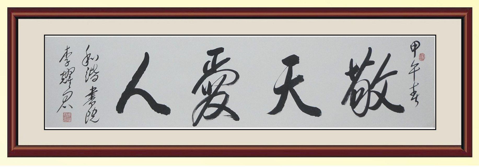 """李耀君书法""""习近平语:中国梦"""""""