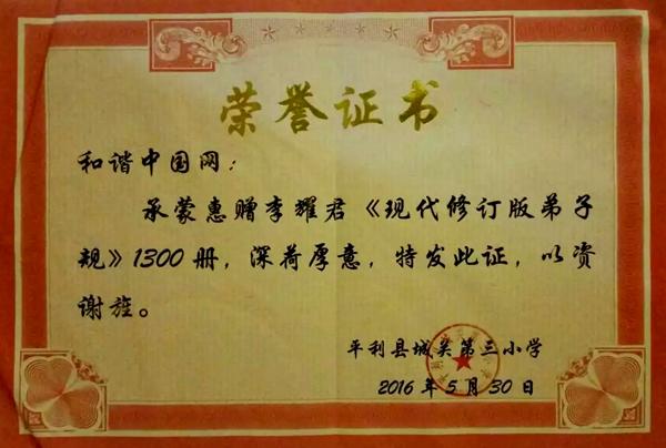 """和谐书院院长,中华传统文化受益者和传播者,""""中华(黄帝)父亲节""""(农历"""