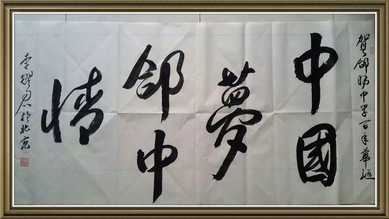 """和谐中国网总编李耀君书法""""中国梦,合中情"""""""